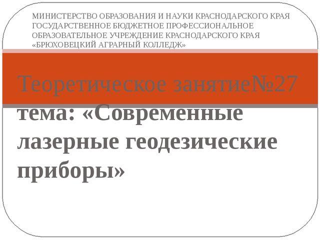 Теоретическое занятие№27 тема: «Современные лазерные геодезические приборы»...