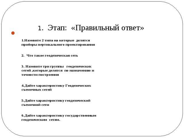 1. Этап: «Правильный ответ»