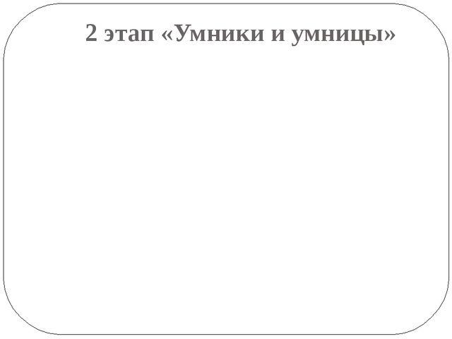 2 этап «Умники и умницы»