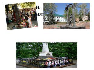 Памятники… Памятники… Памятники…