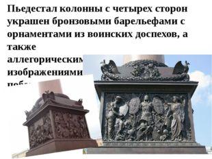 Пьедестал колонны с четырех сторон украшен бронзовыми барельефами с орнамента