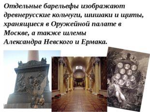 Отдельные барельефы изображают древнерусские кольчуги, шишаки и щиты, хранящи