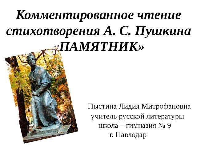Комментированное чтение стихотворения А. С. Пушкина «ПАМЯТНИК» Пыстина Лидия...