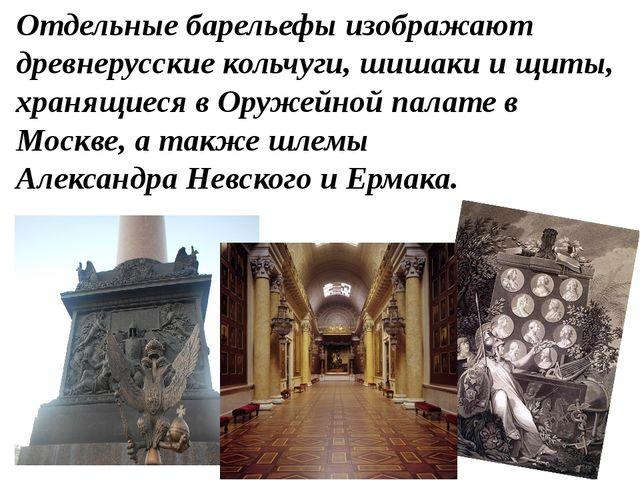 Отдельные барельефы изображают древнерусские кольчуги, шишаки и щиты, хранящи...