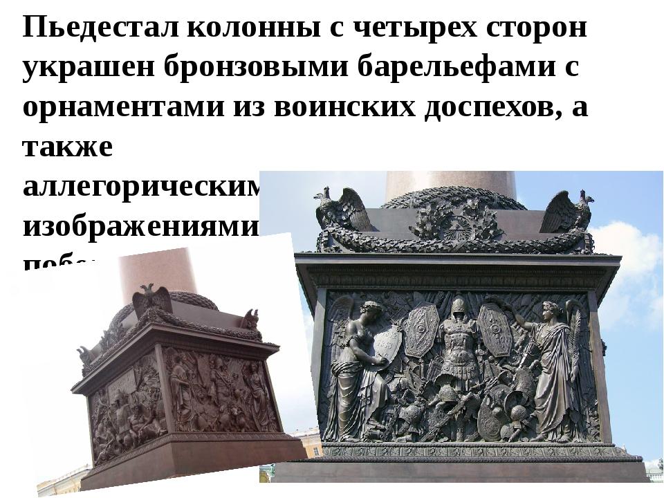Пьедестал колонны с четырех сторон украшен бронзовыми барельефами с орнамента...