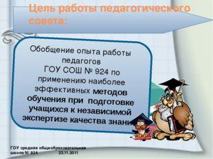 ГОУ средняя общеобразовательная школа № 924 22.11.2011 Цель работы педагогиче