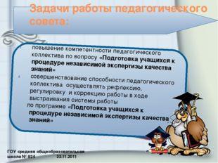 ГОУ средняя общеобразовательная школа № 924 22.11.2011 Задачи работы педагоги