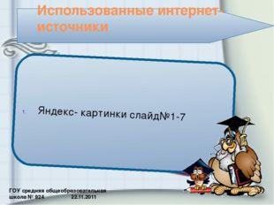 ГОУ средняя общеобразовательная школа № 924 22.11.2011 Использованные интерне