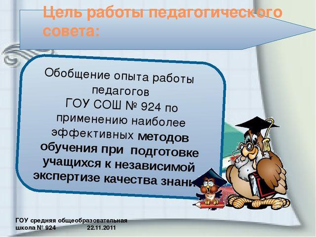 ГОУ средняя общеобразовательная школа № 924 22.11.2011 Цель работы педагогиче...