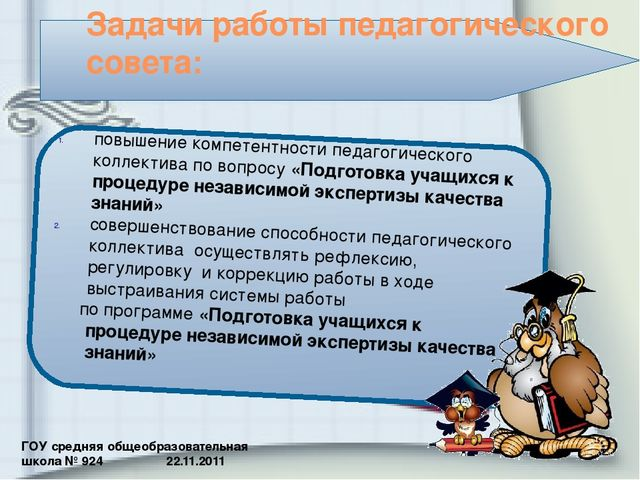 ГОУ средняя общеобразовательная школа № 924 22.11.2011 Задачи работы педагоги...