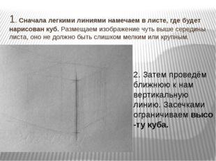 1. Сначала легкими линиями намечаем в листе, где будет нарисован куб.Размеща