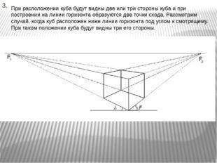 3. При расположении куба будут видны две или три стороны куба и при построени