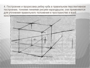 4. Построение и прорисовка ребер куба в правильном перспективном построении,