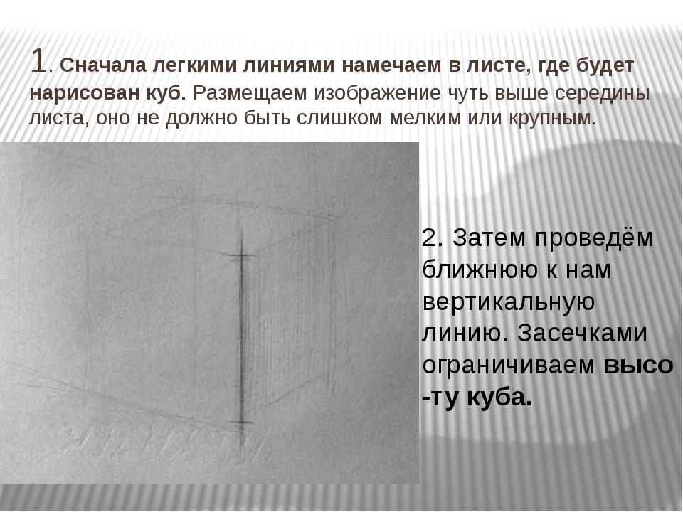 1. Сначала легкими линиями намечаем в листе, где будет нарисован куб.Размеща...