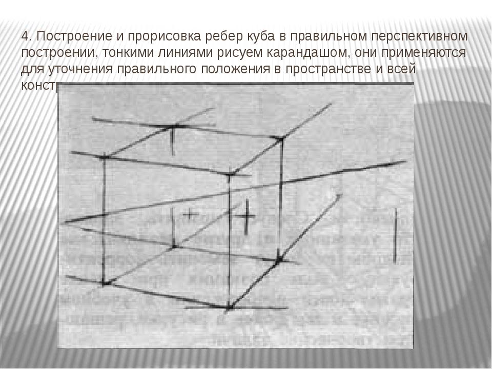 4. Построение и прорисовка ребер куба в правильном перспективном построении,...