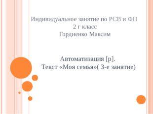 Индивидуальное занятие по РСВ и ФП 2 г класс Гордиенко Максим Автоматизация [