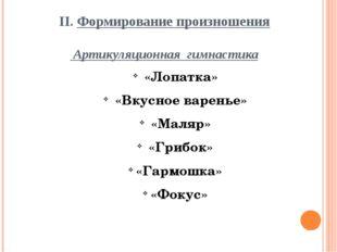 II. Формирование произношения Артикуляционная гимнастика «Лопатка» «Вкусное в
