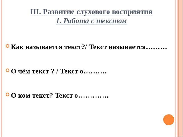 III. Развитие слухового восприятия 1. Работа с текстом Как называется текст?/...