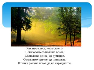 Как из-за леса, леса синего Показалось солнышко ясное, Солнышко ясное, да рум