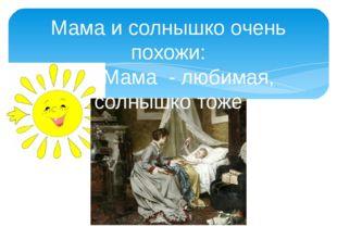 Мама и солнышко очень похожи: Мама - любимая, солнышко тоже