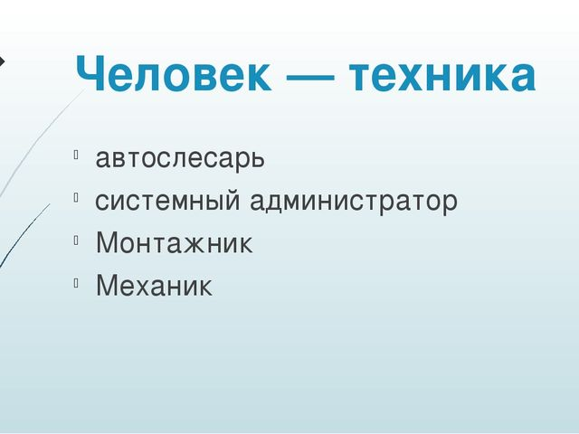 Человек — техника автослесарь системный администратор Монтажник Механик