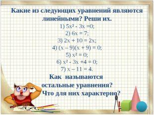 Какие из следующих уравнений являются линейными? Реши их. 1) 5х² - 3х =0; 2)