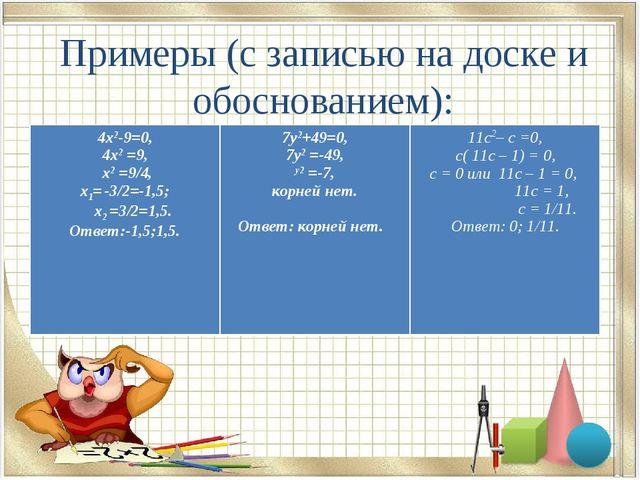 Примеры (с записью на доске и обоснованием): 4х2-9=0, 4х2 =9, х2 =9/4, х1= -...