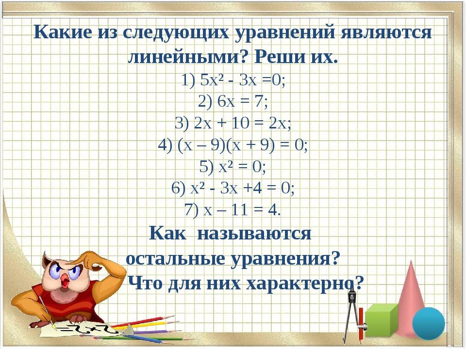 Какие из следующих уравнений являются линейными? Реши их. 1) 5х² - 3х =0; 2)...