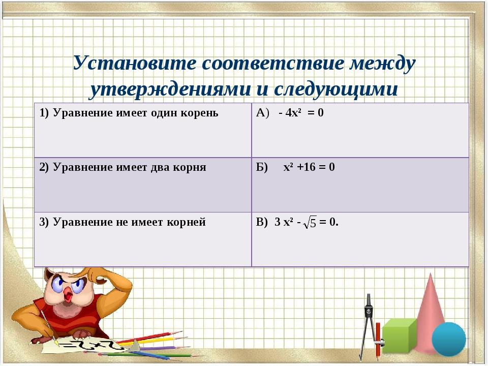 Установите соответствие между утверждениями и следующими уравнениями: 1) Урав...