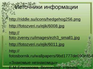 Источники информации http://riddle.su/icons/hedgehog256.png http://fotozveri.