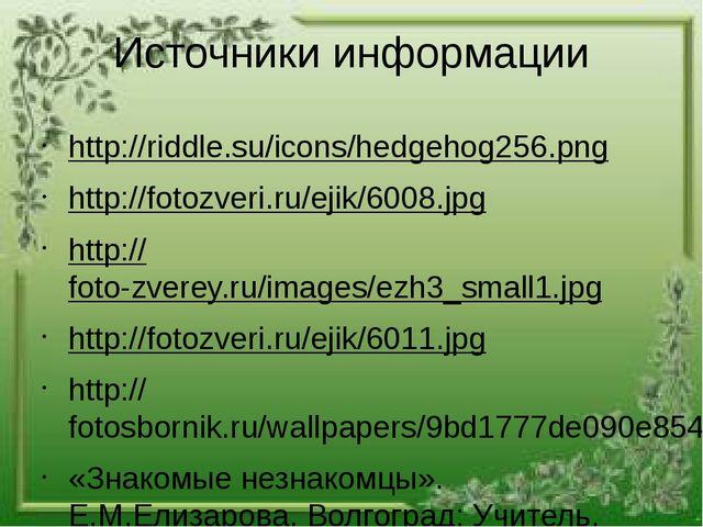 Источники информации http://riddle.su/icons/hedgehog256.png http://fotozveri....