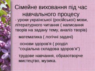 Сімейне виховання під час навчального процесу - уроки української (російської