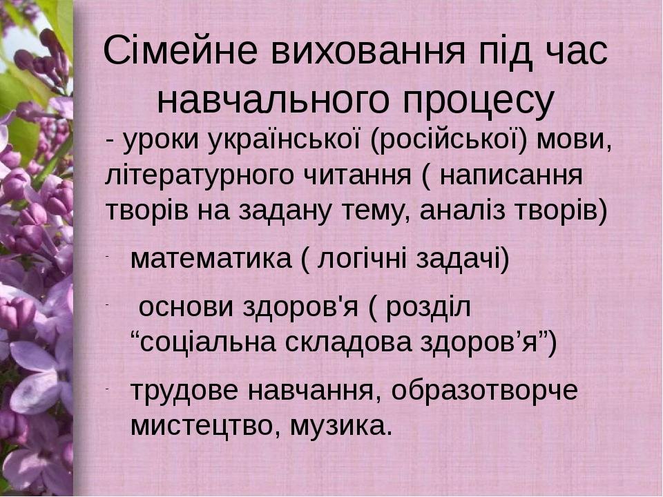 Сімейне виховання під час навчального процесу - уроки української (російської...
