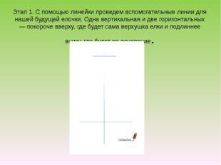 Этап 1. С помощью линейки проведем вспомогательные линии для нашей будущей ел