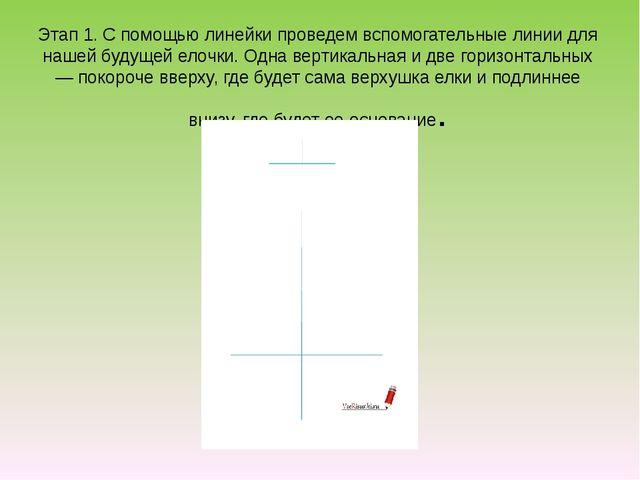 Этап 1. С помощью линейки проведем вспомогательные линии для нашей будущей ел...
