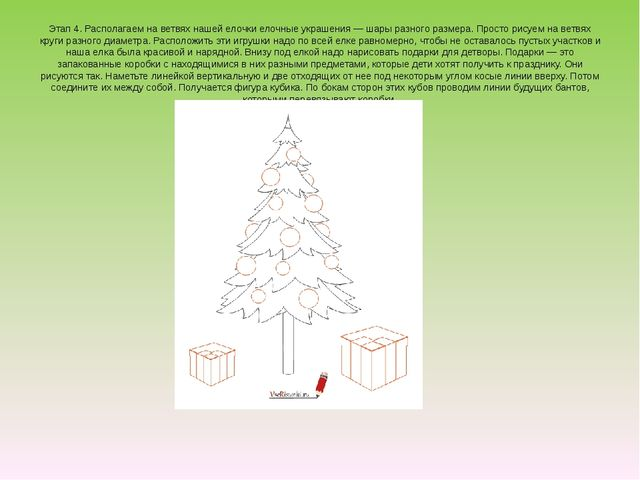 Этап 4. Располагаем на ветвях нашей елочки елочные украшения — шары разного р...