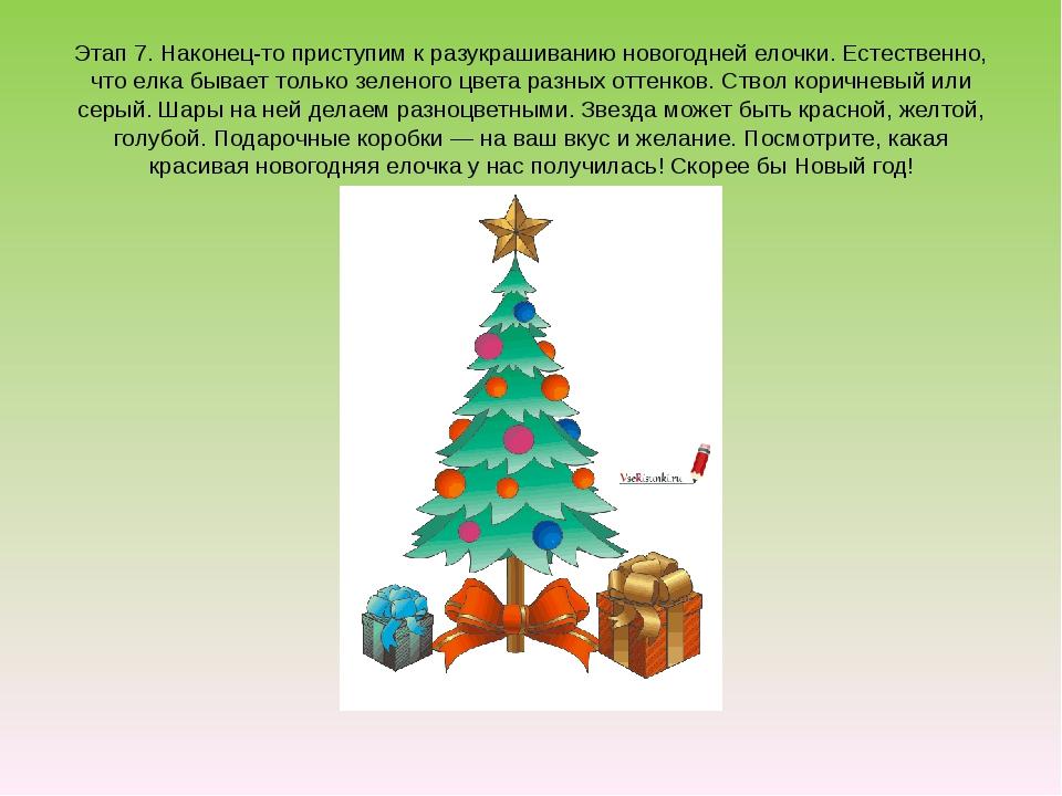 Этап 7. Наконец-то приступим к разукрашиванию новогодней елочки. Естественно,...