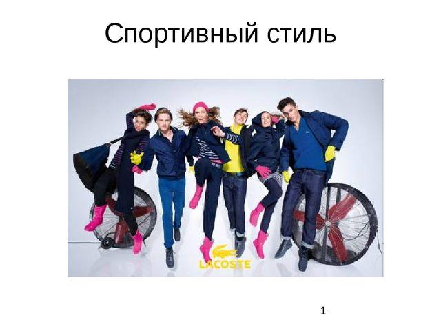 1 Спортивный стиль