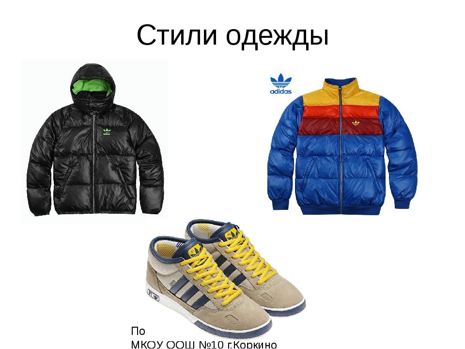 Стили одежды Подготовил Павел Мальцев МКОУ ООШ №10 г.Коркино