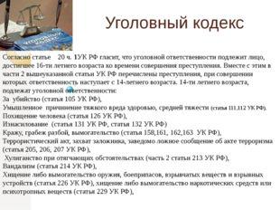 Уголовный кодекс Согласно статье 20 ч. 1УК РФ гласит, что уголовной ответств
