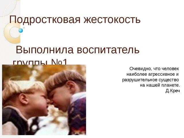 Подростковая жестокость Выполнила воспитатель группы №1 Вяткина Н.В. Очевидно...