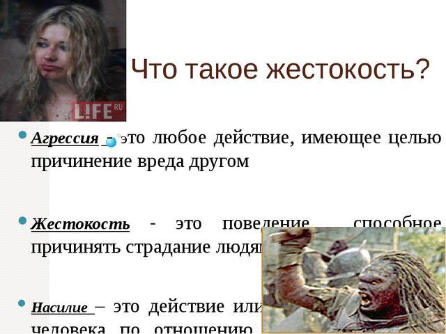 Что такое жестокость? Агрессия - это любое действие, имеющее целью причинение...