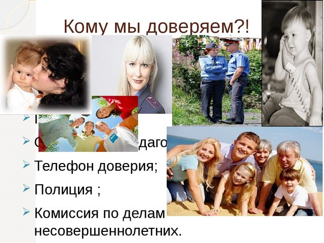 Кому мы доверяем?! Родственники; Друзья; Психолог; Социальный педагог; Телефо...