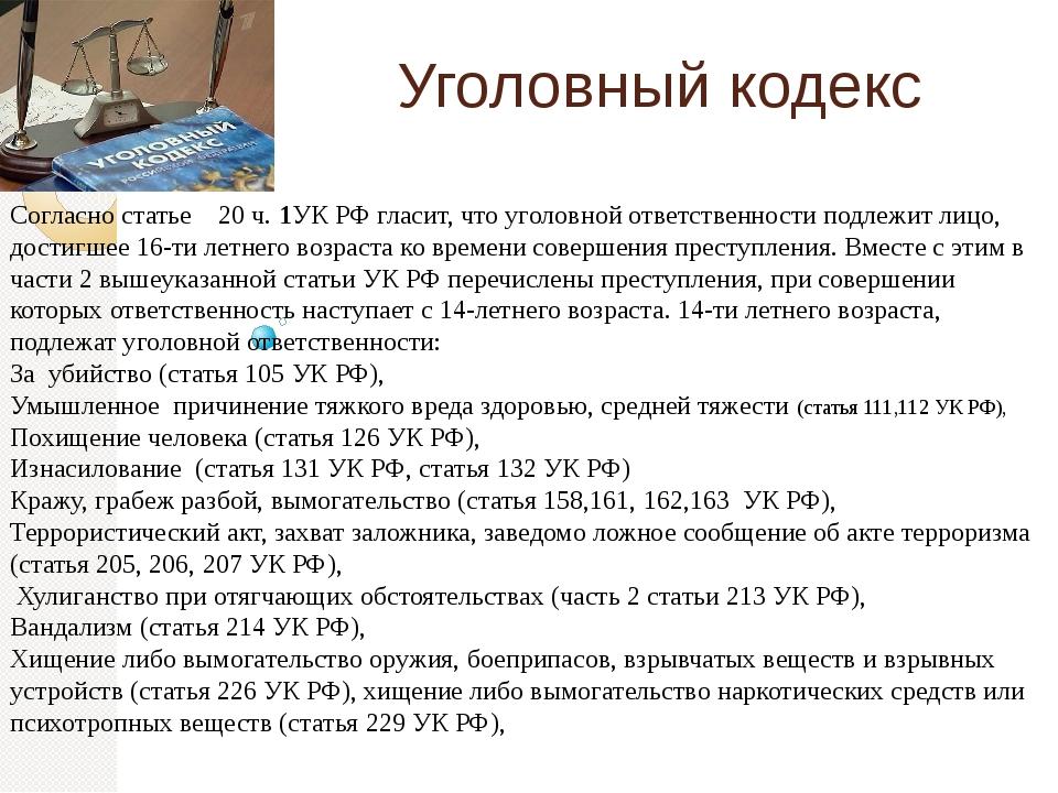 Уголовный кодекс Согласно статье 20 ч. 1УК РФ гласит, что уголовной ответств...