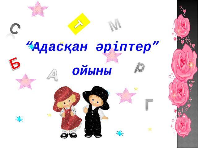 """""""Адасқан әріптер"""" ойыны"""