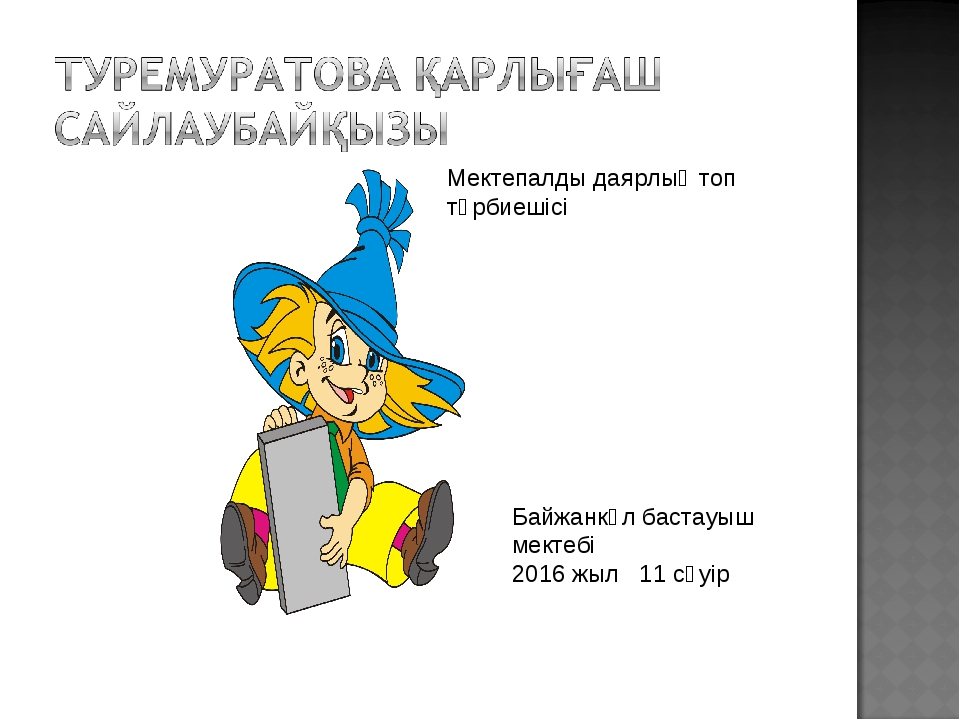 Мектепалды даярлық топ тәрбиешісі Байжанкөл бастауыш мектебі 2016 жыл 11 сәуір