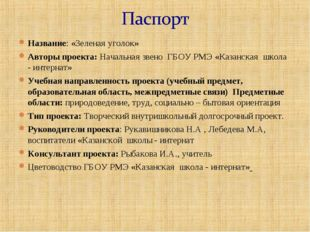 Название: «Зеленая уголок» Авторы проекта: Начальная звено ГБОУ РМЭ «Казанска