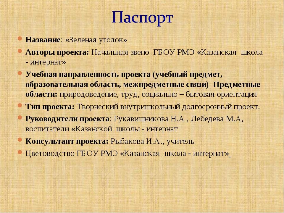 Название: «Зеленая уголок» Авторы проекта: Начальная звено ГБОУ РМЭ «Казанска...