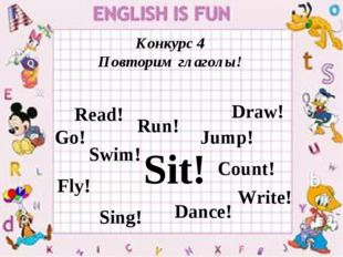Конкурс 4 Повторим глаголы! Go! Run! Jump! Fly! Swim! Count! Sing! Dance! Wri