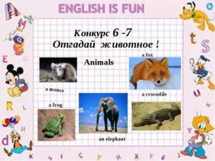 Конкурс 6 -7 Отгадай животное ! a mouse a fox a frog a crocodile Animals an e